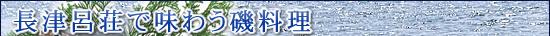 長津呂荘で味わう磯料理