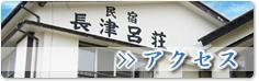 長津呂荘へのアクセス